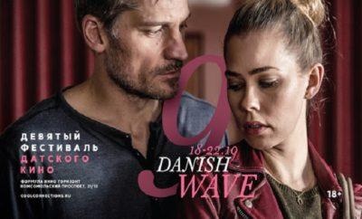 9-й фестиваль датского кино